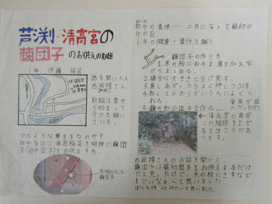 芦渕・清高宮の繭団子のお供えの取組