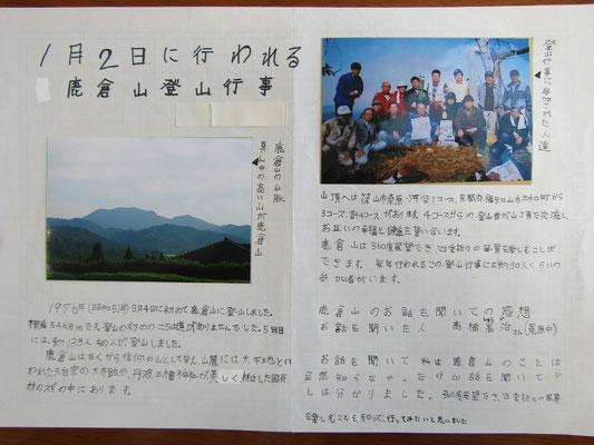 1月2日に行われる鹿倉山登山行事