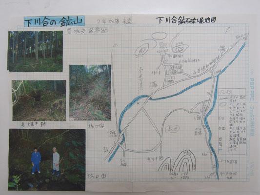 下川合の鉱山(2)