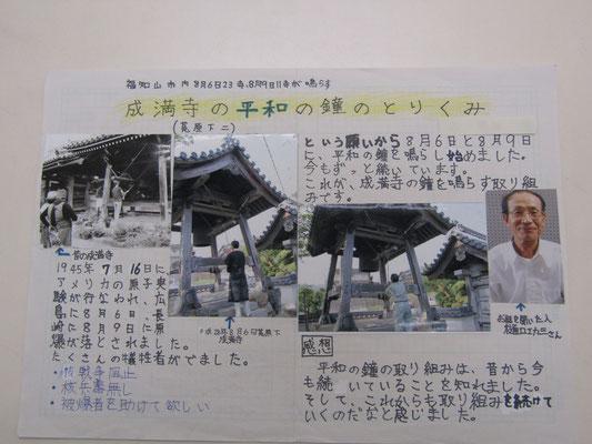 成満寺(菟原下二)の平和の鐘のとりくみ