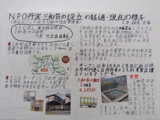 NPO丹波みわ・三和荘の設立の経過・現在の様子