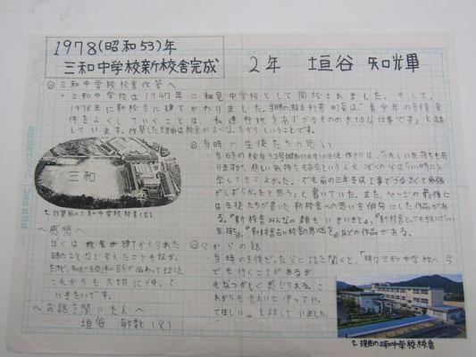 1978(昭和53)年 三和中学校新校舎完成