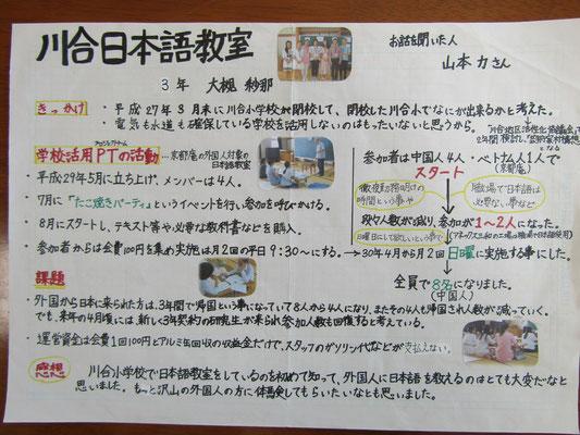 川合日本語教室