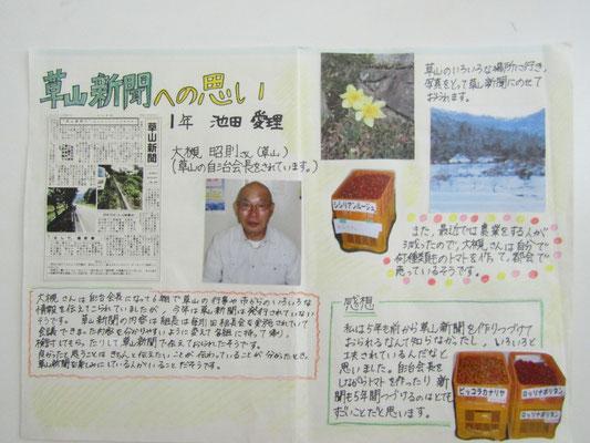 草山新聞への思い