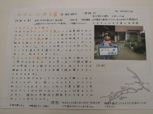みかんの木文庫(中出)