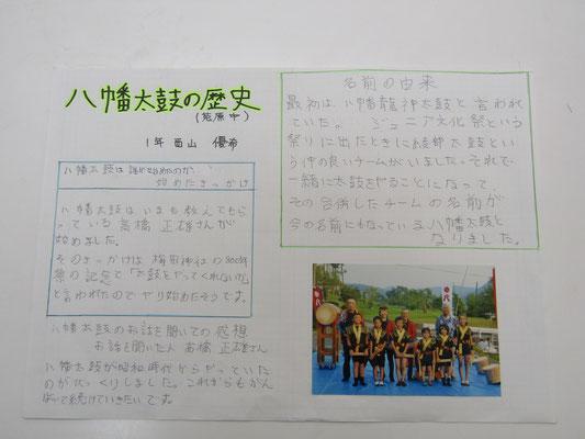 八幡太鼓の歴史(菟原中)