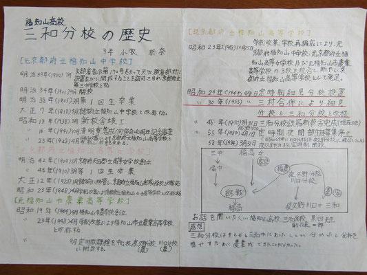 福知山高校三和分校の歴史