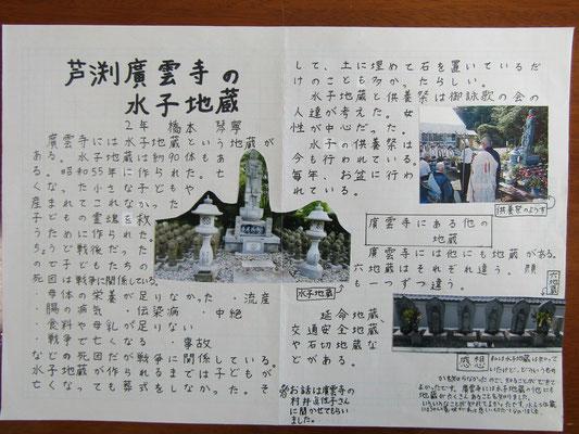 芦渕廣雲寺の水子地蔵