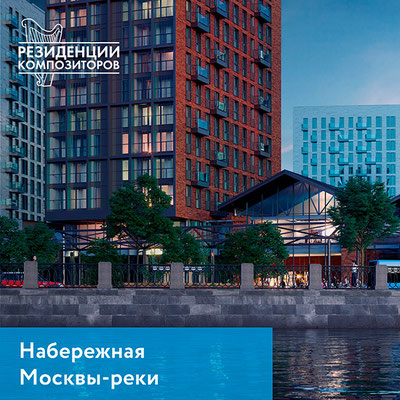 ID 184 АФИ Резиденс - Резиденции Композиторов - престижный Лофт апартамент на продажу.