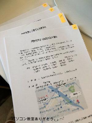 京都_文書作成代行_パソコン教室ありがとう。