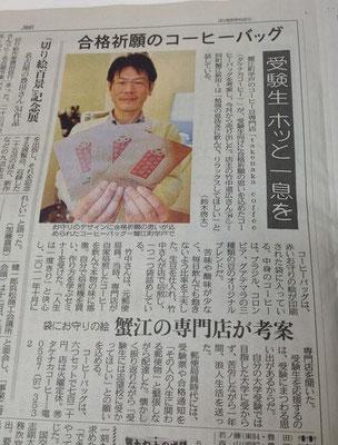 平成25年1月18日中日新聞に掲載される