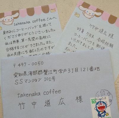 購入者からのお手紙