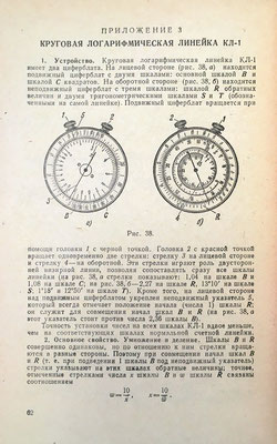 Se analiza y explica el uso de la regla de cálculo circular Soviet KL-1