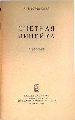 """Primera página del folleto con el autor, título, editorial (""""Ciencia"""", Mocú) y año"""
