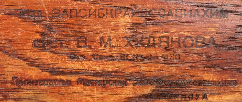 Inscripción en la parte trasera del ábac: sistema V. M. Khudyakov