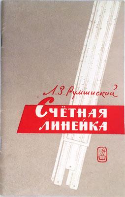 Folleto ruso СУЁТНАЯ ЛИНЕЙКА (Regla de Cálculo o Regla de Cuentas) sobre el uso y características de las reglas de cálculo rusas, Leo Zimonovich RUMSHISKY, 64 páginas, año 1969, 12x20 cm