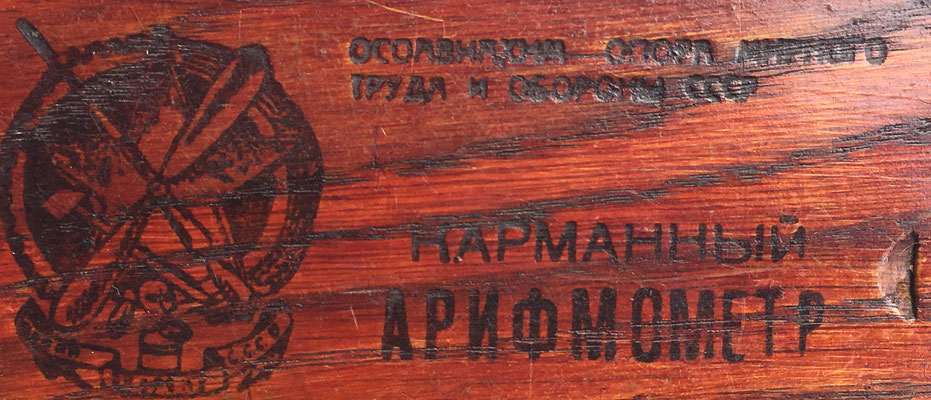 Inscripción en la tapa que cierra la caja