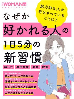 日経WOMAN別冊「なぜか好かれる人の1日5分の新習慣」/デザイン・tobufune