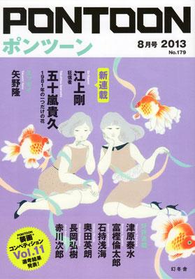PR誌「PONTOON」2013年8月号(幻冬舎)表紙/デザイン・bookwall