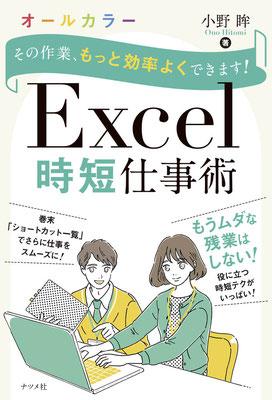 単行本「その作業、もっと効率よくできます! Excel時短仕事術」小野 眸さん著(ナツメ社)/デザイン・LIKE A DESIGN 渡邉 雄哉さん