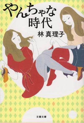 文庫「やんちゃな時代」林真理子さん著(文藝春秋)/デザイン・上楽藍さん