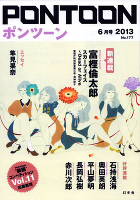 PR誌「PONTOON」2013年6月号(幻冬舎)表紙/デザイン・bookwall