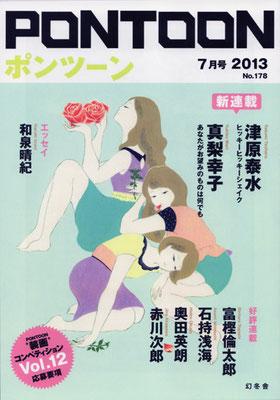 PR誌「PONTOON」2013年7月号(幻冬舎)表紙/デザイン・bookwall