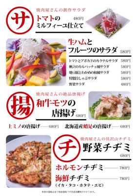 焼肉店、メニューブックデザイン