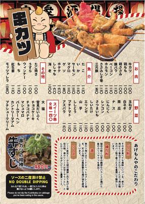 居酒屋メニューデザイン