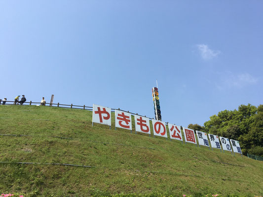 本会場のやきもの公園もいい天気で最高でした。