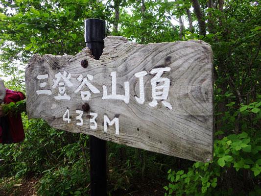 三登谷山に到着。あとは下るだけです。