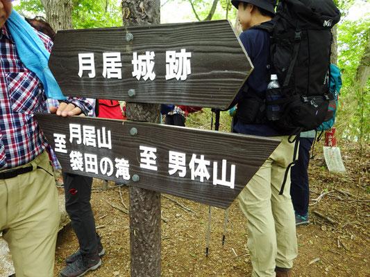 奥久慈男体山にも続いてます。