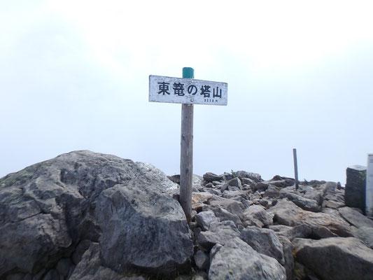 東篭ノ登山の山頂です。