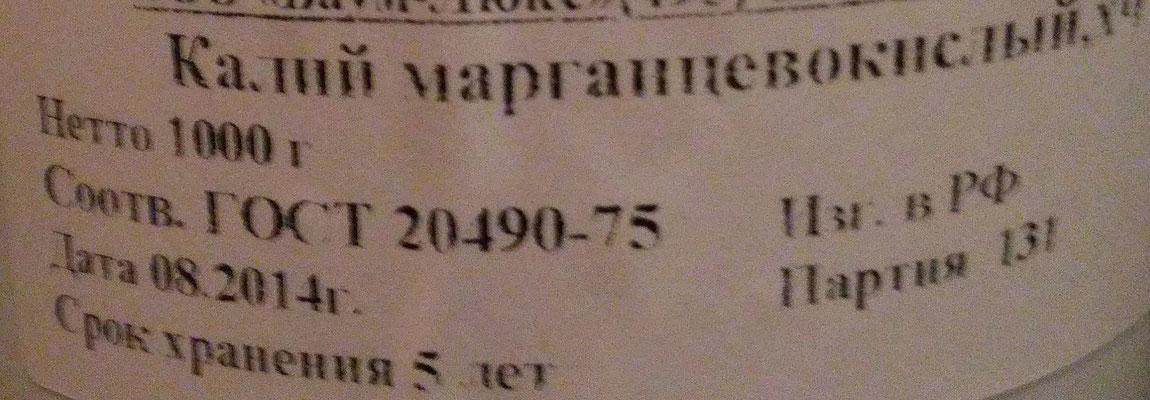 Срок годности 5 лет. Хм, а я думал порошок не имеет срока годности.