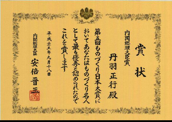 第五回ものづくり日本大賞・内閣総理大臣賞と盾です