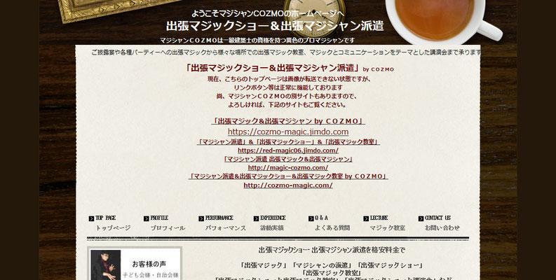 http://cozmo06.xsrv.jp/index.html