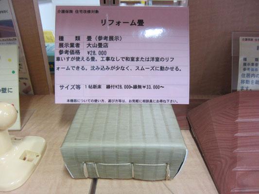 【リフォーム畳®】い草柄の縁無し33,000円~