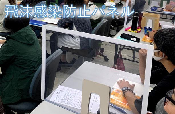 机上にクリアパネルを設置して飛沫感染を防止!