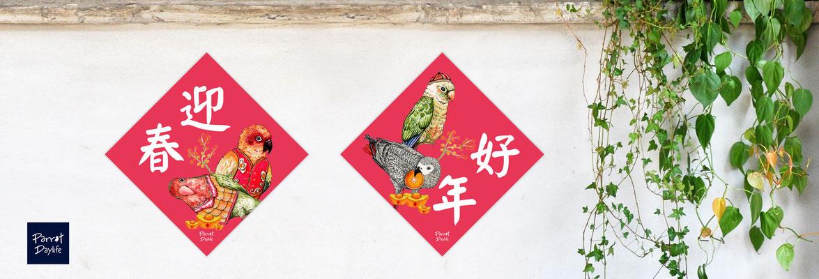 春聯 (迎春款)品種:金太陽鸚鵡、牡丹鸚鵡 (好年款) 品種:肉桂小太陽鸚鵡、非洲灰鸚鵡