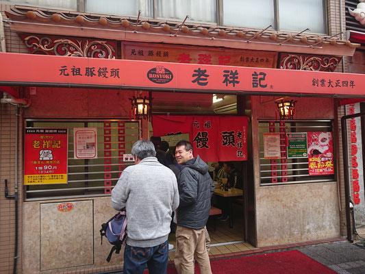 551蓬莱よりも美味しい専門店