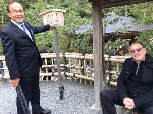 金閣寺  貴人榻(きじんとう)  椅子の形をした石
