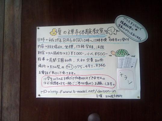 8月6日、座禅教室開催