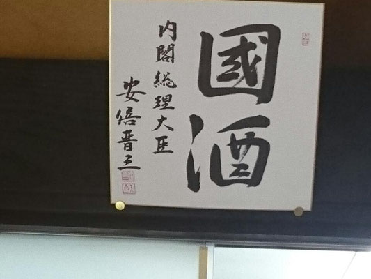 大平正芳総理が始めたCool Japan, 国酒の揮毫