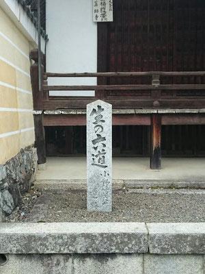 福正(生)寺の井戸跡に建立