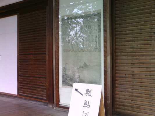 国宝・瓢鮎図レプリカ