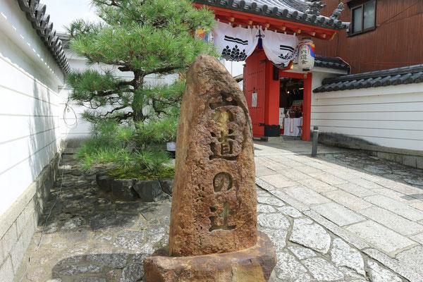 六道珍皇寺(ろくどうちんのうじ)