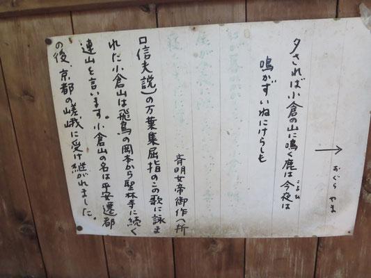 小倉山、京都嵐山に継承