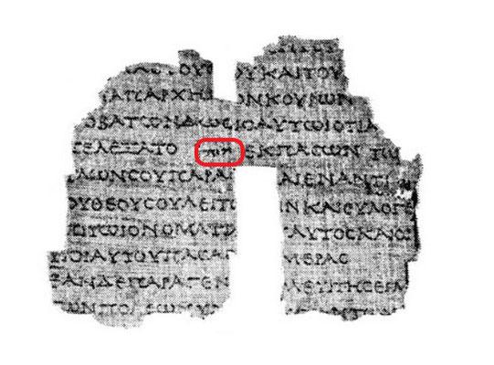 Le tétragramme du Nom de Dieu apparaît 49 fois dans le livre du Deutéronome de la septante P Fouad 266 - Fragment 3