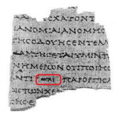Le tétragramme du Nom de Dieu apparaît 49 fois dans le livre du Deutéronome de la septante P Fouad 266- Fragment 2