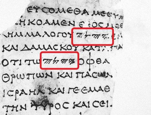 l'influence des traditions juives, les chrétiens ont remplacé le Tétragramme par des titres comme Kurios (Κύριος, « Seigneur» ). dans toute la Bible.  Le Nom de Dieu a été effacé de la Bible (le texte sacré a donc été altéré 7000 fois)